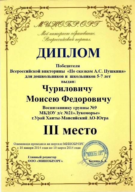 Чуриловичу Моисею Федоровичу