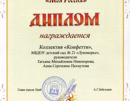 Диплом Моя России499