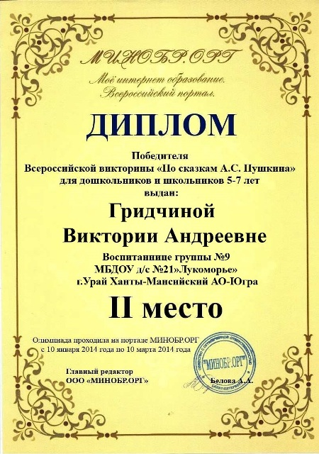 Гридчиной Виктории Андреевне