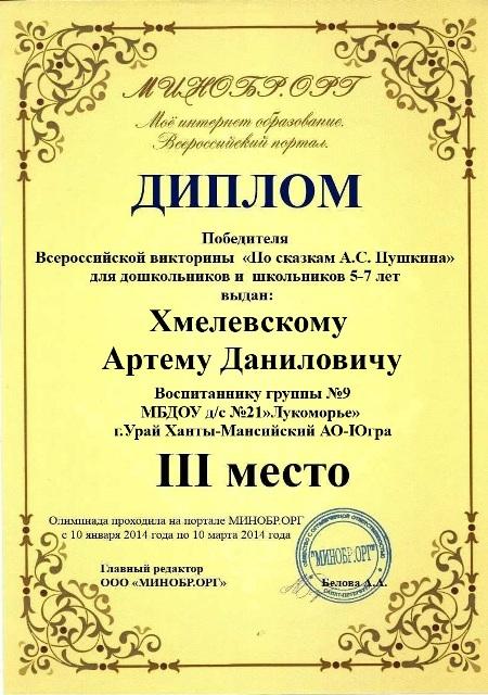 Хмелевскому Артему Даниловичу