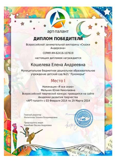 Кошелева Елена