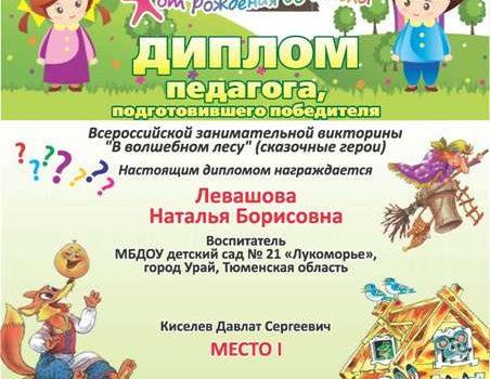 Левашова Н.Б.