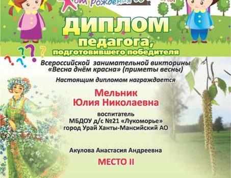 Мельник Ю.Н. 9