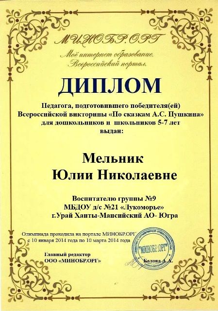 Мельник Юлии Николаевне