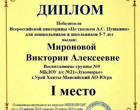 Мироновой Виктории Алексеевне