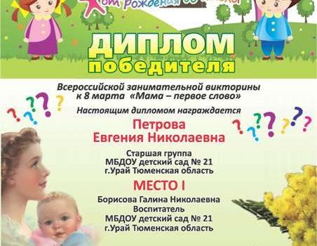 Петрова Женя