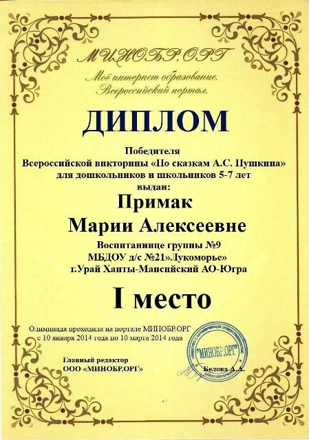 Примак Марии Алексеевне