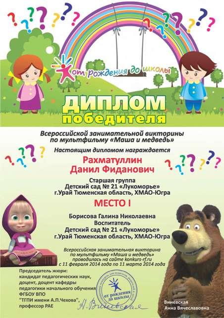 Рахматуллин Данил