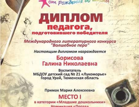 Борисова Г.Н. 6