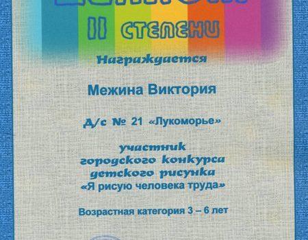 Межина Виктория