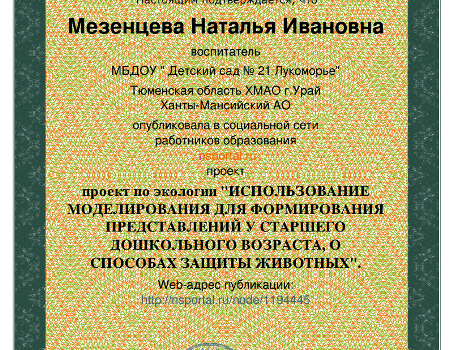 Мезенцева Н.И