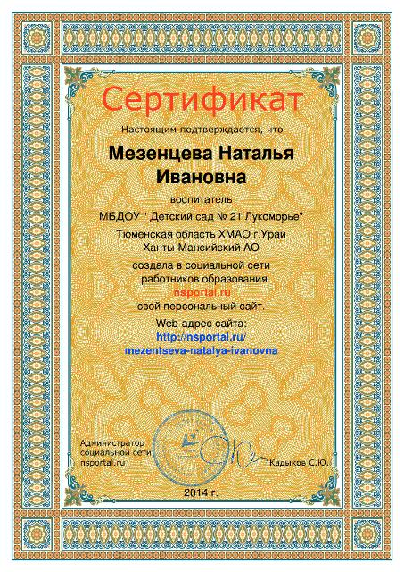 Мезенцева Н.И. (2)