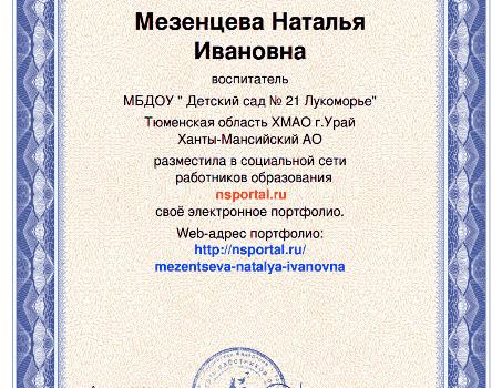Мезенцева Н.И. (3)