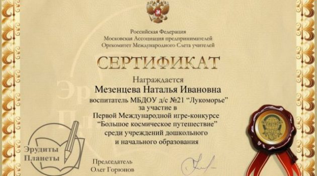 Мезенцева НИ457