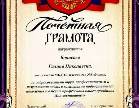 Борисова ГН596