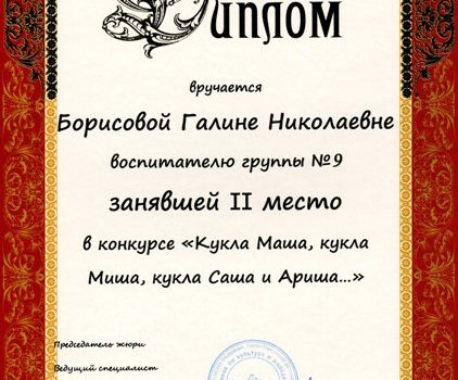 Борисова ГН598