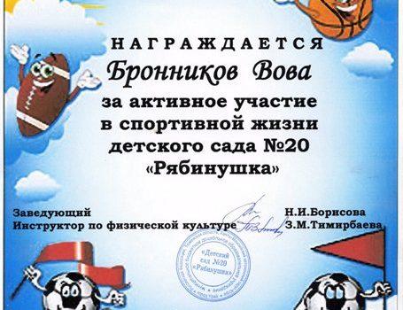 Бронников Вова578