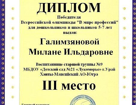 Галимзяновой Милане Ильдаровне
