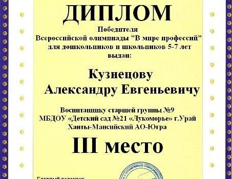Кузнецову Александру Евгеньевичу