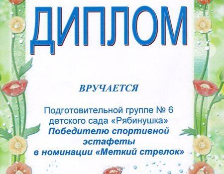 Квитанция577