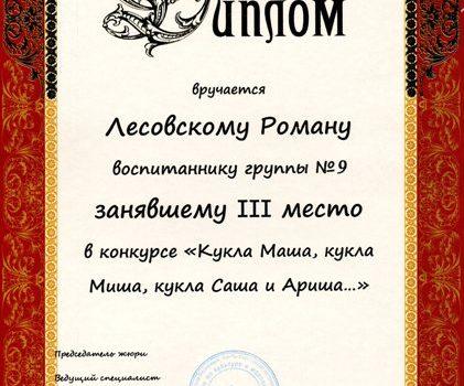Лесовский Роман601