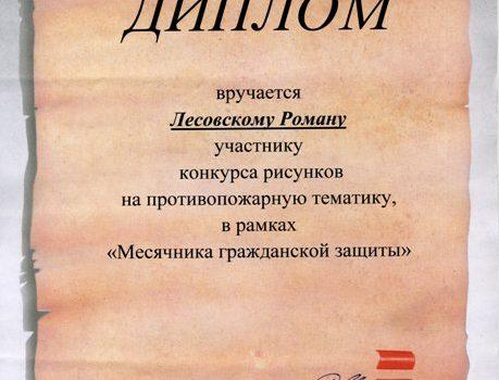 Лесовский Роман603