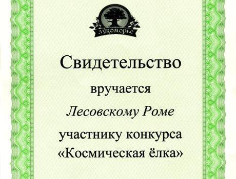 Лесовский Роман604