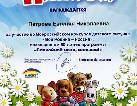 Петрова Женя600