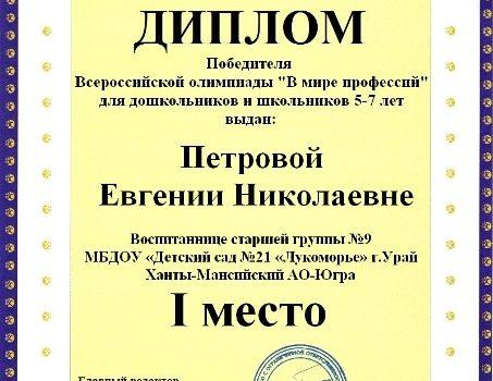 Петровой Евгении Николаевне