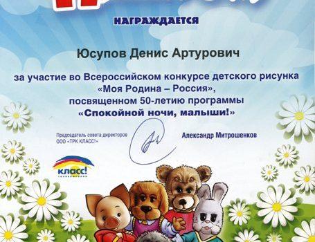 Юсупов Денис608