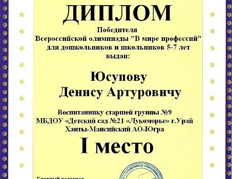 Юсупову Денису Артуровичу