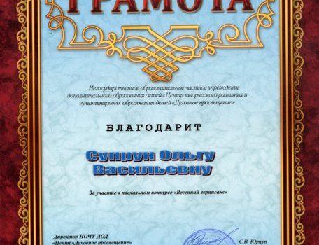 грамота581