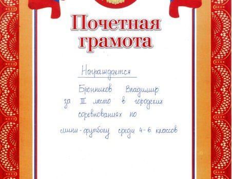 грамота583
