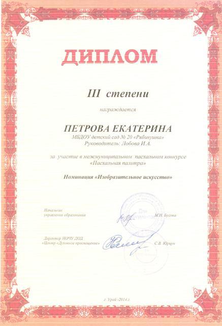 копия 038
