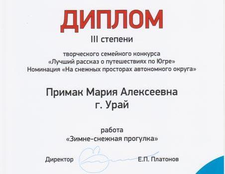 примак диплом 001