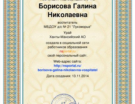 sertifikat_site-526151