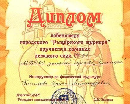 Диплом Рыцарский турнир