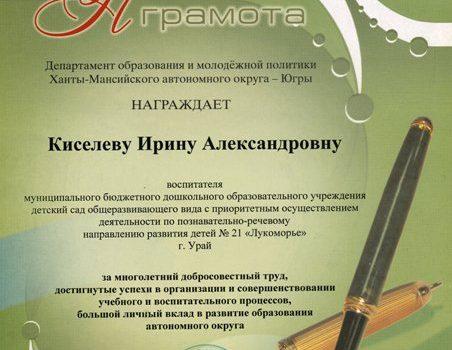 Киселева иа626