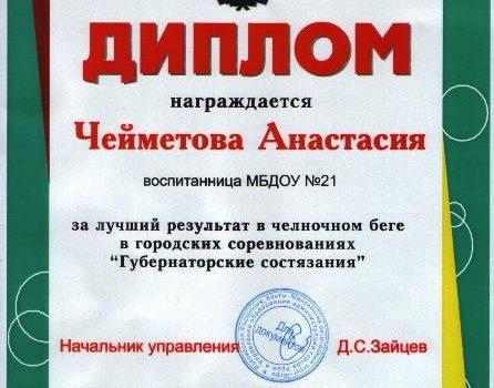 Чейметова