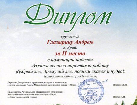 Глазырин Андрей449