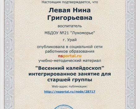 Левая Н.Г. 2 001