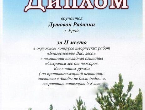 Лутова Радалия573