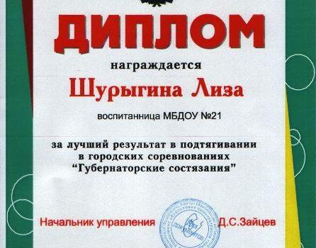 Шурыгина