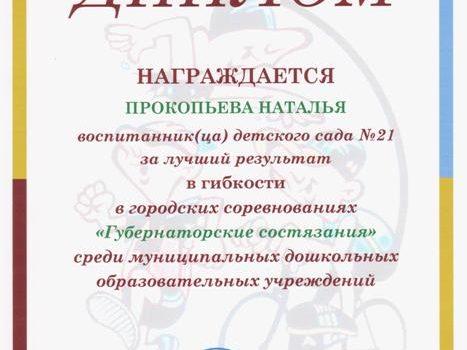 губер диплом 010