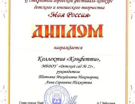 Диплом Моя Россия
