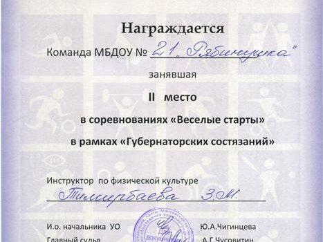 Тимирбаева