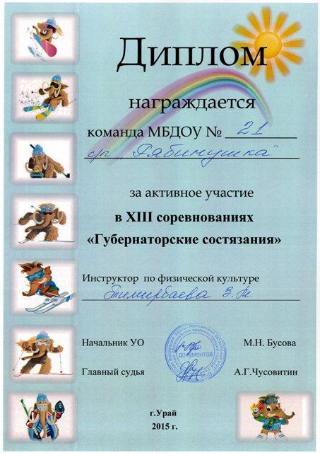 Тимирбаева ЗМ673