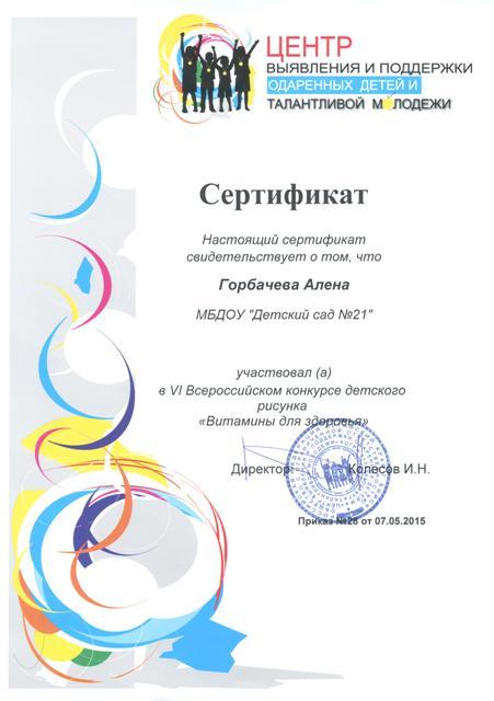 Горбачева Алена