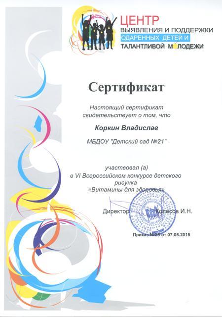 Коркин Влад