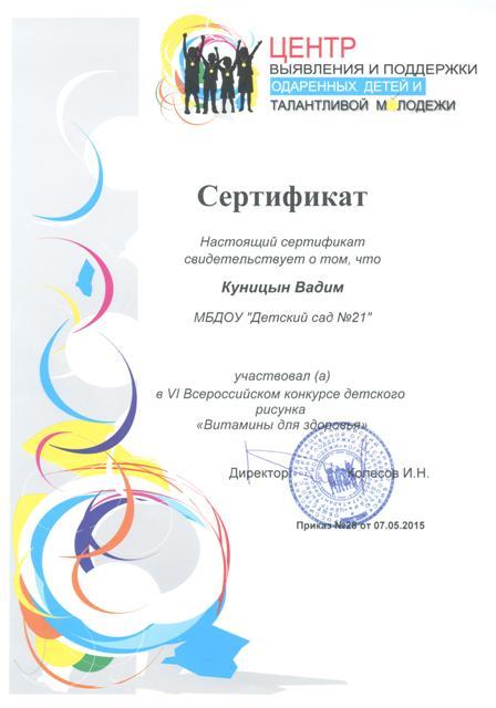 Куницын Вадим